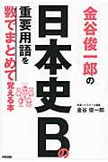 金谷俊一郎の日本史Bの重要用語を数でまとめて覚える本の本