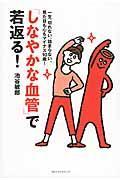 「しなやかな血管」で若返る!の本