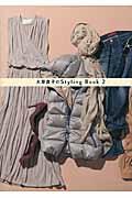 大草直子のStyling Book 2の本