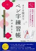 すぐに役立つペン字練習帳の本