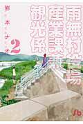 雨無村役場産業課兼観光係 第2巻の本