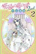 花冠の竜の国2nd 2の本