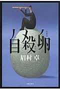 自殺卵の本
