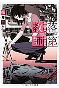 落第教師和久井祥子の卒業試験の本