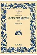 ニコマコス倫理学 上の本