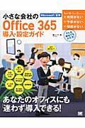小さな会社のOffice 365導入・設定ガイドの本