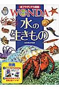 水の生きものの本