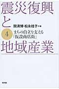 震災復興と地域産業 4の本