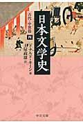 日本文学史 古代・中世篇 4の本
