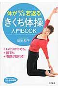 体がみるみる若返る「きくち体操」入門BOOKの本