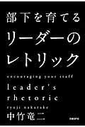 部下を育てるリーダーのレトリックの本