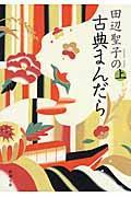 田辺聖子の古典まんだら 上巻の本