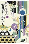 田辺聖子の古典まんだら 下巻の本