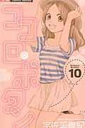 ココロ・ボタン 10の本