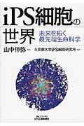 iPS細胞の世界の本
