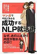 マンガでやさしくわかる成功するNLP就活術の本