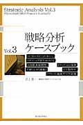 戦略分析ケースブック vol.3の本
