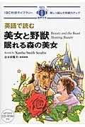 英語で読む美女と野獣/眠れる森の美女の本