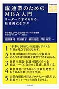 流通業のためのMBA入門の本