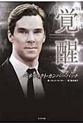 ベネディクト・カンバーバッチ覚醒の本