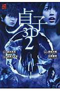 貞子3D2の本
