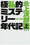 極私的ミステリー年代記 上(1993~2002)の本