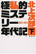 極私的ミステリー年代記 下(2003~2012)の本