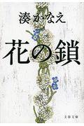 花の鎖の本