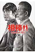 相棒season10 上の本