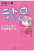 ニトロちゃんの本