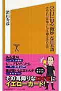 つい口に出る「微妙」な日本語の本