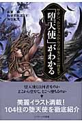 「堕天使」がわかるの本
