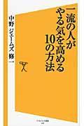 一流の人がやる気を高める10の方法の本