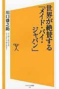 世界が絶賛する「メイド・バイ・ジャパン」の本