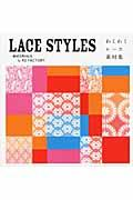 LACE STYLESの本