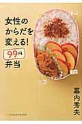 女性のからだを変える!99円弁当の本
