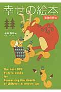 幸せの絵本 家族の絆編の本