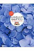 レスポンシブWebデザイン「超」実践デザイン集中講義の本