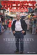 冒険投資家ジム・ロジャーズのストリート・スマートの本