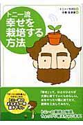 トニー流幸せを栽培する方法の本