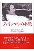 ファインマンの手紙の本