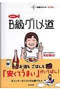 keikoのB級グルメ道の本