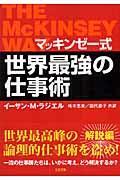マッキンゼー式世界最強の仕事術の本