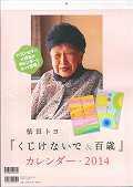 柴田トヨくじけないで&百歳カレンダー 2014の本