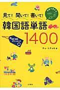 見て!聞いて!書いて!韓国語単語1400の本