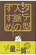 タテ型人脈のすすめの本