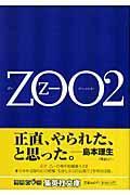 Zoo 2の本