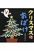 クリスマスのおばけの本