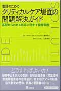 看護のためのクリティカルケア場面の問題解決ガイドの本