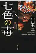 七色の毒の本